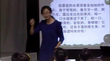 小学二年级语文优质课展示下册《口语交际我爱吃的水果》苏教版丁老师