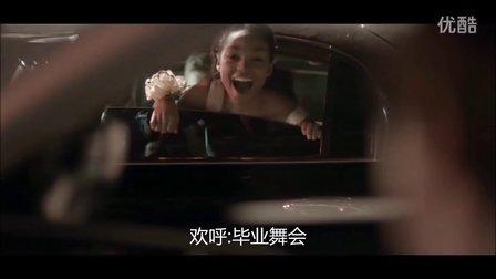 2013超级碗奥迪广告片-毕业舞会(美版超清有字幕)