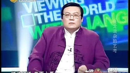 老梁观世界-鱼龙混杂的艺考-20130308
