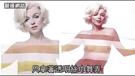 梦露生前写真裸披丝巾...拍摄:黄富昌 制作:黄富昌