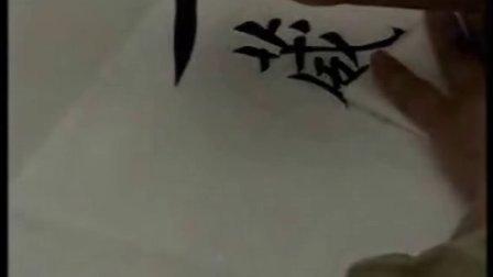 田英章 写欧楷