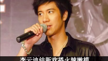 李云迪结新欢搭火辣嫩模 王力宏表示不吃醋(图)