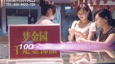 山东领域广告—山东 珠宝交易中心 广告 15S