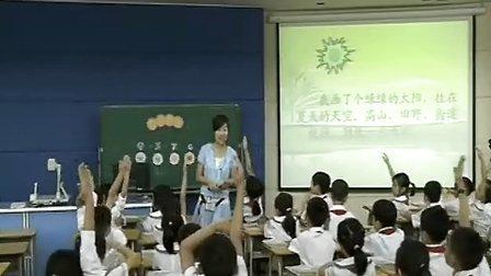 小学一年级語文優質課展示下册《四个太阳第二课时》..