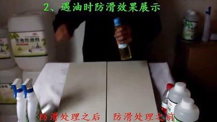 上海玉逸瓷砖防滑处理效果展示视频