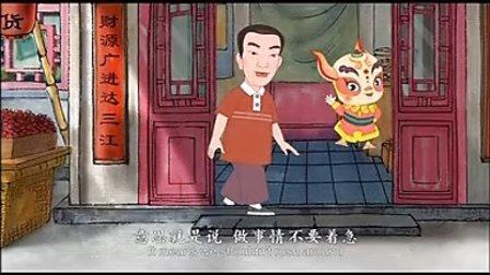 翰林早教机构-中华《弟子规》05(80361015)大型科教系列动画片