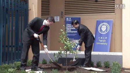 中澳城市环境可持续发展研究中心揭幕仪式