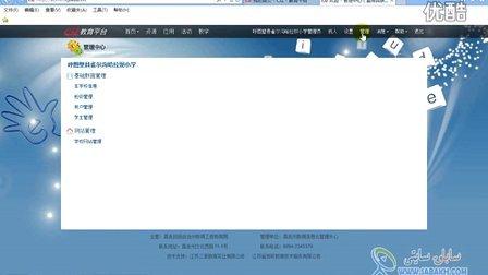 哈萨克教程   哈拉巴小学网站培训