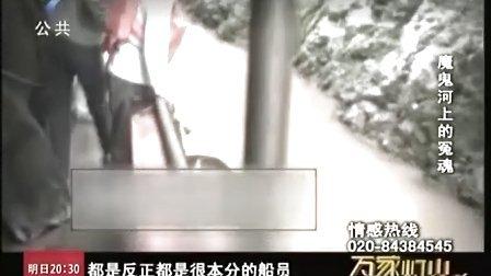 万家灯火-魔鬼河上的冤魂  20130325 广东公共频道