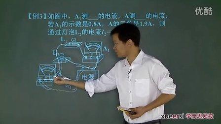 【初三物理沪教版】:电流与含表电路分析(1)