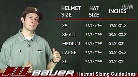 如何选择冰球头盔的大小【转自icewarehouse】