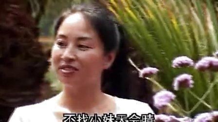 云南山歌2D—全愿跟哥混光阴