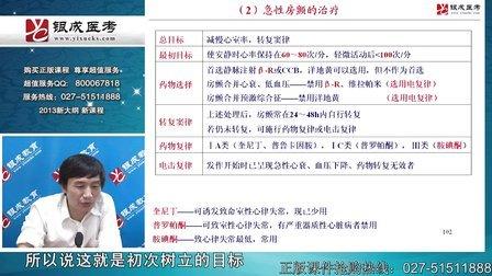 2013执业医师_银成医考_贺银成_心律失常【下】