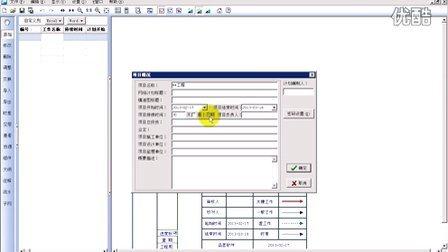 品茗网络计划编制软件视频教程(最新)第二节点: 新建工程