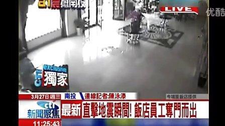 2013327监控实拍台湾地震瞬间饭店员工夺门而出