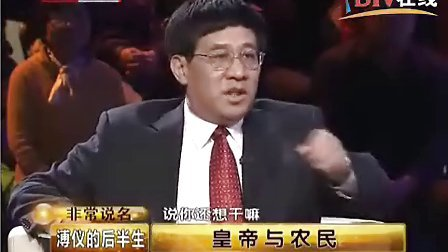 贾英华讲《末代皇帝溥仪秘事》——北京电视台《非常说名》