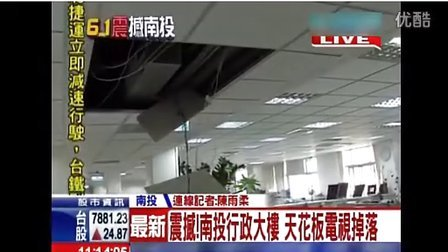 2013327台湾6.1地震  南投行政大楼天花板电视掉落 玻璃散落