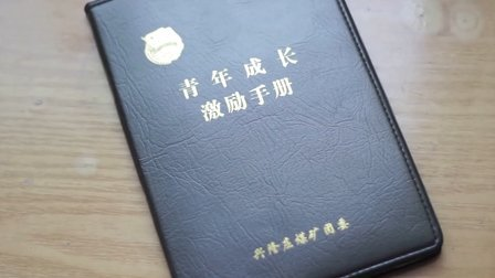 兖矿集团兴隆庄煤矿青年志成长正式版(高清1080P)