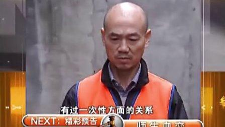 3.28师生血恋导视