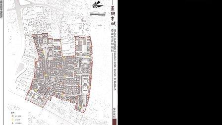【古元建筑作品】安徽芜湖古城修建性规划设计方案-配音版
