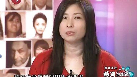 杨澜访谈录20111015  主角叫张小娴的爱情故事