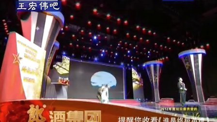 王宏伟《月亮姑娘》(2012终极英雄颁奖活动)