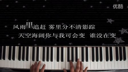桔梗钢琴弹唱--《海阔天空》_tan8.com