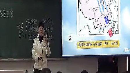 高二地理 《中国气象灾害——旱灾》课堂实录