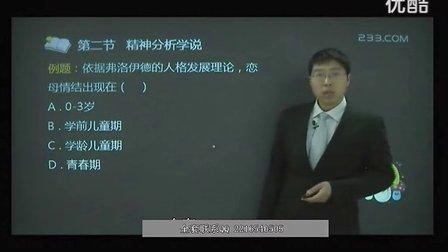 2013年幼儿教师资格06《幼儿心理学》精讲班_招教考试_教师招聘