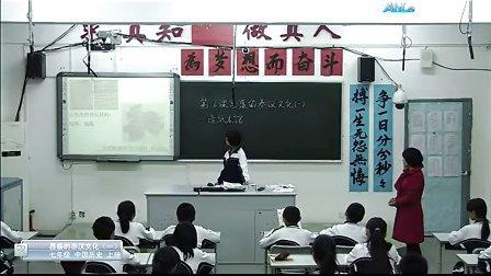 七年级历史优质课展示《昌盛的秦汉文化第16课》人教版廖老师