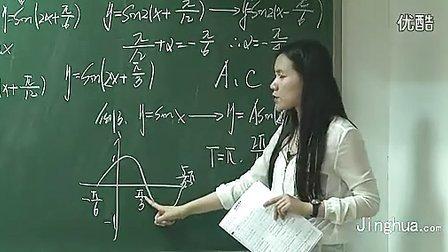 高中数学司马红丽_第7讲 正弦函数的图像和性质(一)2