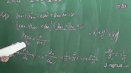 高中数学司马红丽第6讲数列----求数列的通项公式前n项和-1