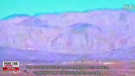 韩国媒体报道美国B2战略轰炸机赴韩军事演习