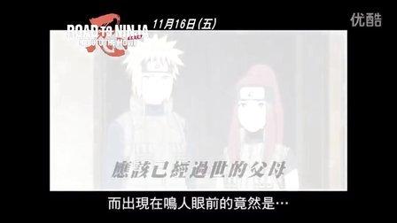 《火影忍者剧场版9-忍者之路》