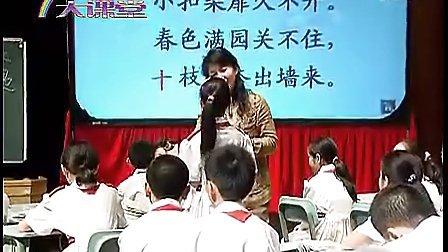 窦桂梅《游园不值》2名师大课堂小学语文名师大课堂