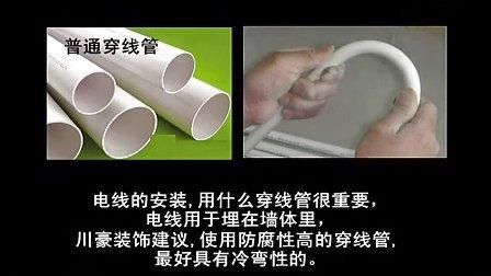 家庭装修水电安装基础知识_川豪装饰