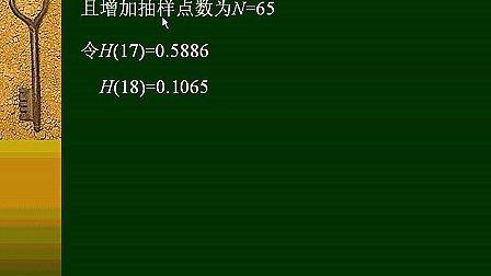 数字信号处理 全72讲 同济大学(69)