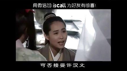 【恶搞配音】新白娘子传奇相亲记——我们结婚吧(淮秀帮出品)
