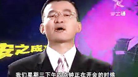 陈安之 超级说服力7