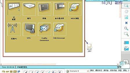 网络设备模拟器教程 第13章 标准IP访问控制列表配置