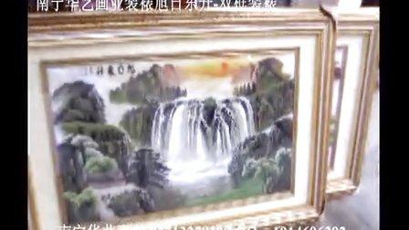 南宁市十字绣装裱旭日东升最豪华板装裱,华艺画业线条批发