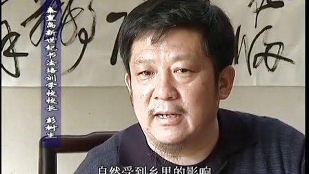 彭树生校长做客静海电视台《百姓生活》节目