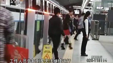 深圳地铁-地铁爱联站电缆起火 多趟列车紧急停运  20130331 今日一线