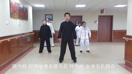 王道荃武当太乙秘传无极桩(朝阳区海淀区太极拳培训教学)