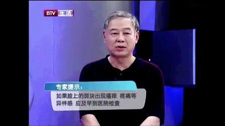 北京华医皮肤病医院院长张书元做客北京卫视谈皮肤问题