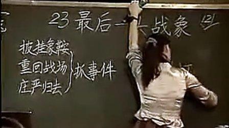 《最后一头战象》人教版小学语文六年级教学视频