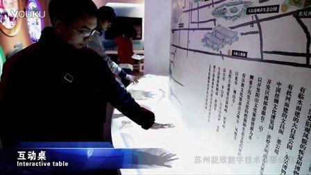 多点互动桌:苏州互动多媒体互动桌能欣互动