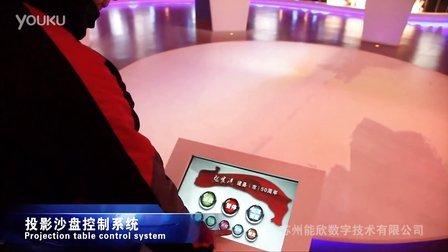 张家港投影沙盘控制系统苏州多媒体公司:www.sznengxins.com