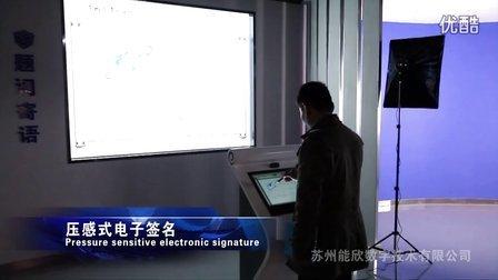 压感式电子签名--苏州能欣采用电磁感应签名屏