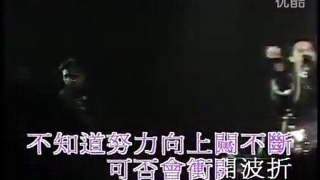 beyond 逝去日子(《淘气双子星》电视剧主题曲